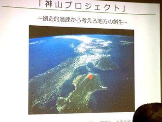 神山プロジェクト 三遠南信サミット